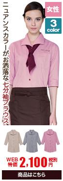 女性らしい色合いがお洒落な七分袖ブラウス