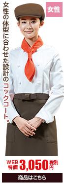 ケーキ屋で働く女性に最適な、女性の体型に合わせた設計の女性用コックコート