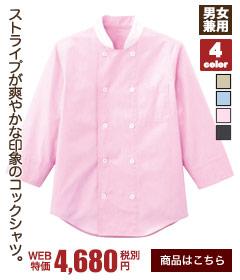 ストライプが爽やかな印象のコックシャツ