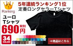 ユーロTシャツ