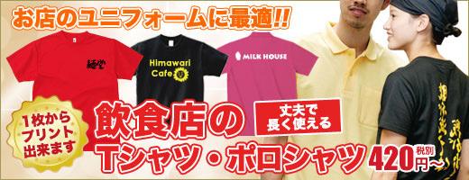 ネットカフェのおすすめTシャツ・ポロシャツ