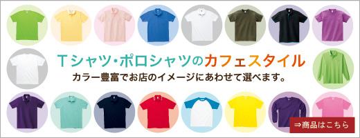 カフェユニフォームにおすすめのTシャツ・ポロシャツはこちら
