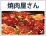 焼肉店ユニフォーム