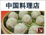 中国料理店ユニフォーム