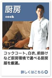 厨房ユニフォーム