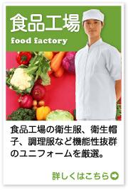 食品工場ユニフォーム