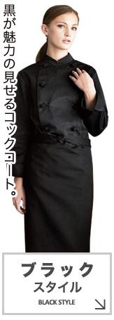 黒(ブラック)で魅せるコックコート特集はこちら