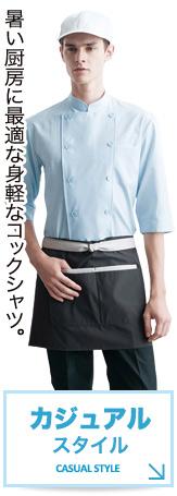 暑い厨房に最適な身軽なコックシャツ特集はこちら