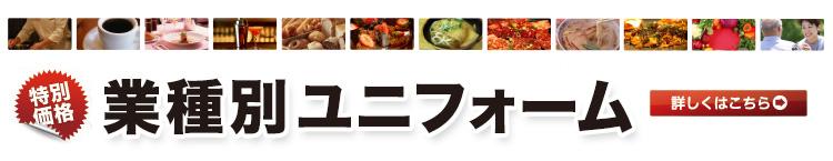 飲食店ユニフォーム/業種別