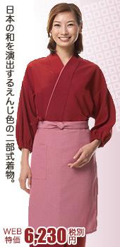 日本の和を演出するえんじ色が特徴的な二部式着物