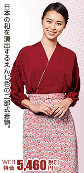 日本の和を演出するえんじ色の二部式着物。
