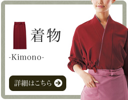 寿司屋におすすめの着物