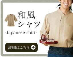 寿司屋におすすめの和風シャツ