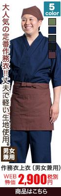 業界最安値!丈夫で軽い着心地の寿司屋に最適なはっぴ(作務衣)