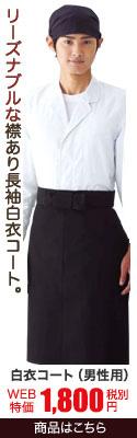 リーズナブルな襟あり仕様の板前白衣