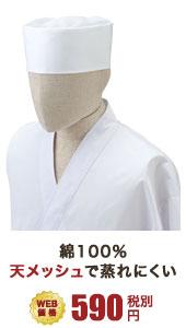 お寿司屋さんの店内でも蒸れにくい天メッシュ仕様の綿100%和帽子