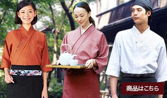 和食店・割烹料理店のユニフォーム特集