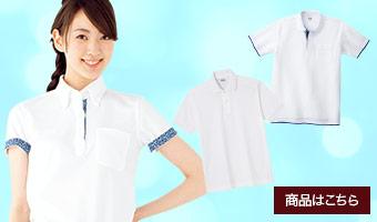 爽やかな白ポロシャツ特集