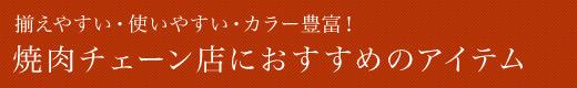 焼肉チェーン店ユニフォーム