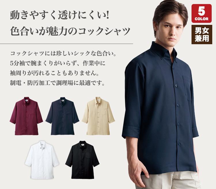 おしゃれなダブルコックシャツ