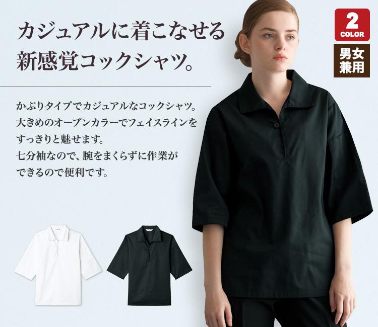 カジュアルな七分袖コックシャツ