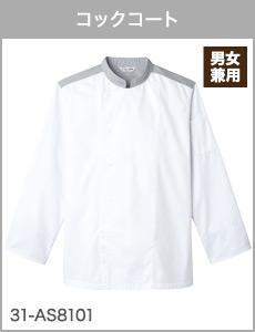 コックコート[男女兼用]31-AS8101
