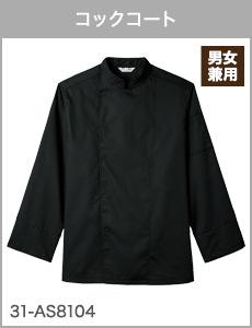 コックコート[男女兼用]31-AS8104