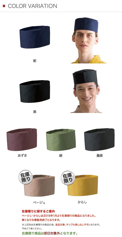 和風スタイルにぴったりの和帽子