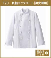 コックコート 長袖