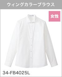 レディースウィングカラーシャツ(34-FB4025L)