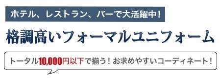 トータル10,000円以下で揃えられる!