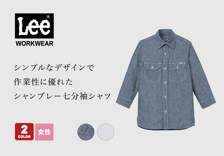 Lee七分袖シャツ