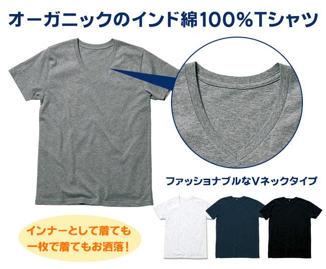 綿100%Tシャツ