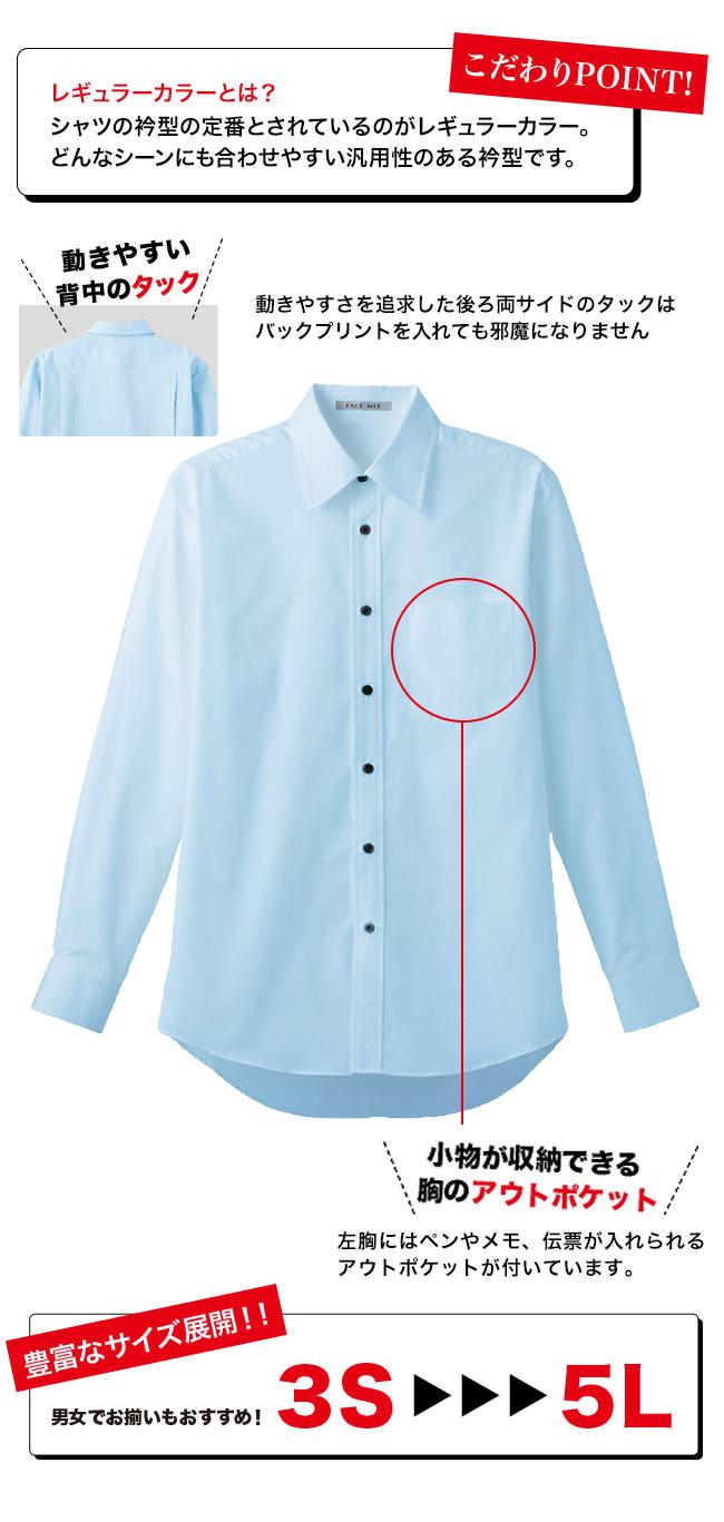 ブロードレギュラーカラー半袖シャツ[男女兼用](34-FB4527U)の説明2