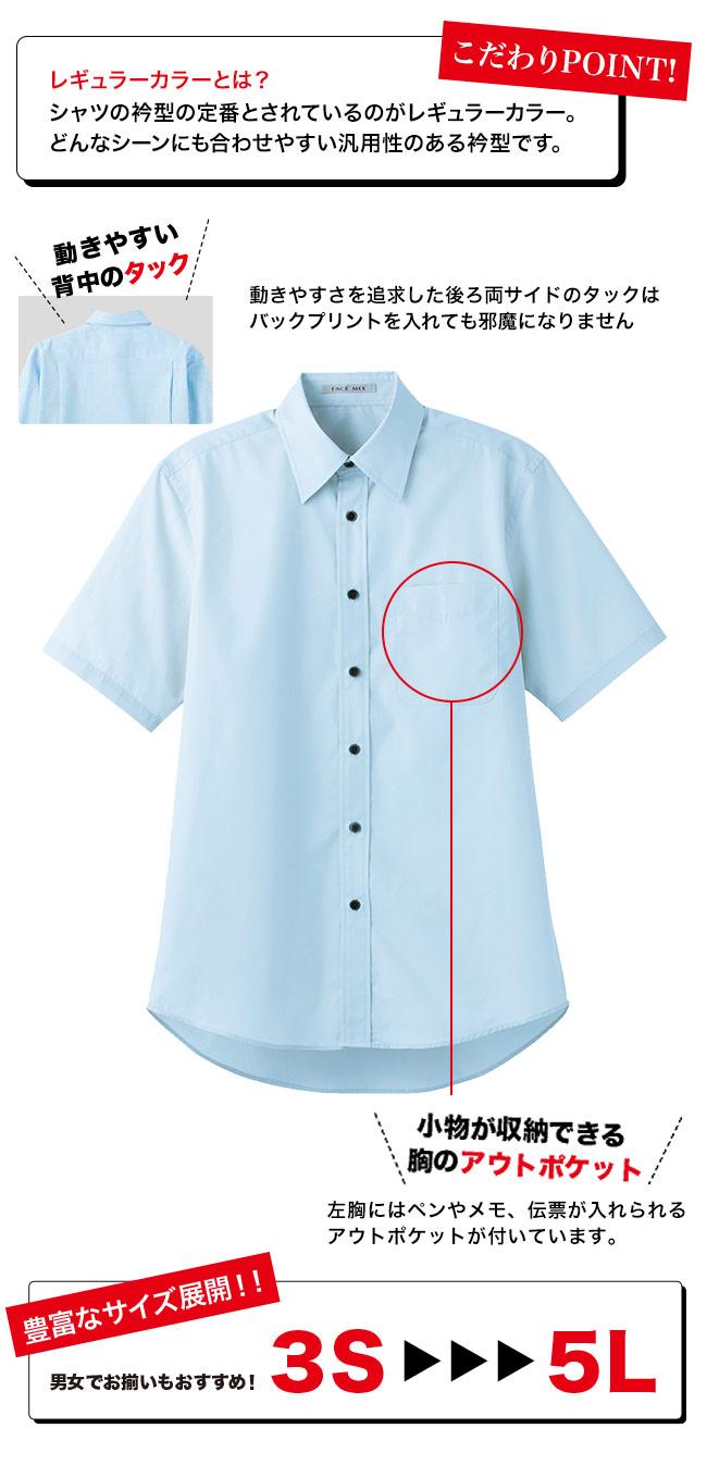 ブロードレギュラーカラー半袖シャツ[男女兼用](34-FB4527U)の説明4