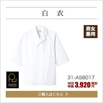 職人のための白衣