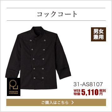 上質な黒コックコート