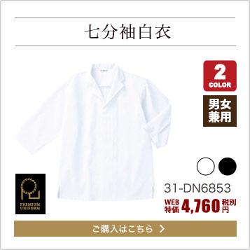 襟付き七分袖白衣