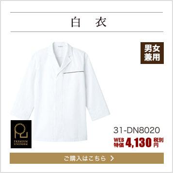 テーラーカラーの白衣