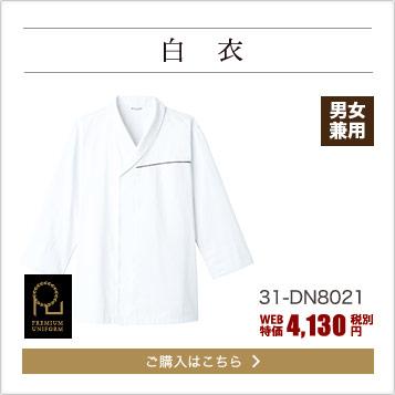 ショールカラーの白衣