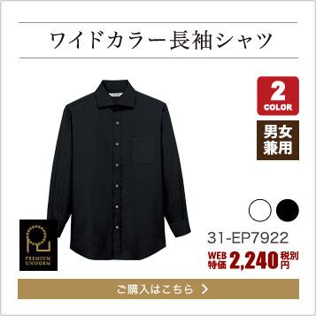 ワイドカラー長袖シャツ
