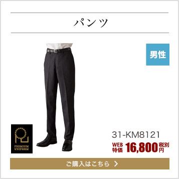 男性用パンツ