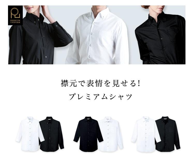 襟元で表情を見せるプレミアムシャツ