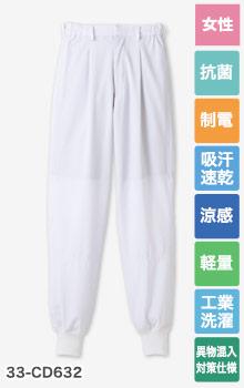女性用ホッピングパンツ[クールフリーデ](33-CD632)