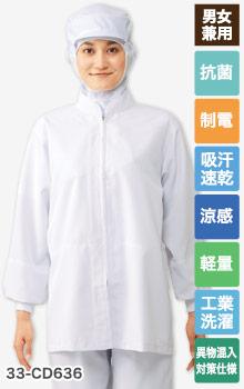長袖コート[クールフリーデ](33-CD636)