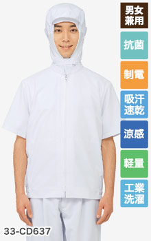 半袖ジャンパー[クールフリーデ](33-CD637)