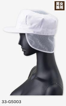 八角帽子(メッシュケープ付)(33-G5003)