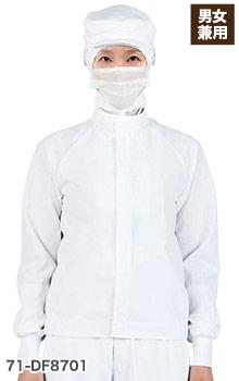 盛付け作業に最適!食品に触れない細めな腕まわりの食品白衣(71-DF8701)