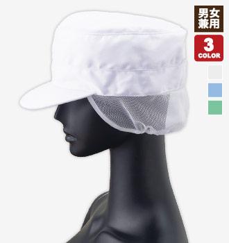 丸天帽子【メッシュケープ付】 33-FH5208 (5157 5158)