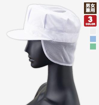 八角帽子メッシュ付き 33-US2652 (2654 2655)